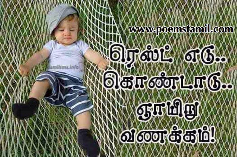 Good Morning Sunday Images In Tamil Tamil Kavithai