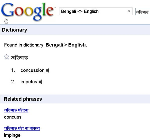 Bengali English word definition in Google Dictionary