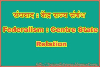 संघवाद और भारत में केंद्र-राज्य संबंध