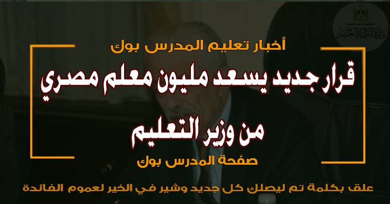 قرار عاجل يسعد مليون معلم مصري من وزير التعليم
