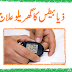 10 Diabetes Treatment Sugar Ka Desi Ilaj in Urdu 7 is Best