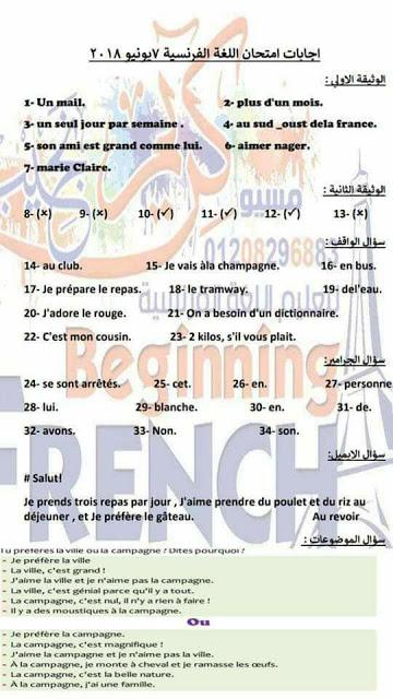 اجابة امتحان اللغة الفرنسية 2018
