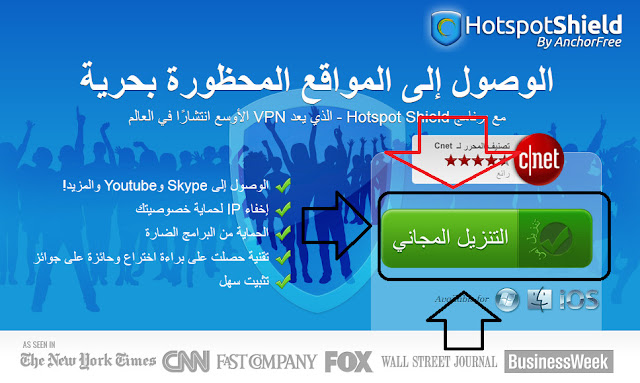 تحميل برنامج هوت سبوت شيلد انكور فرى عربى مجانا Hotspot Shield Download Free