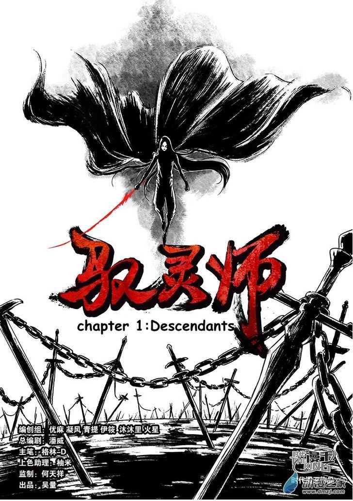 Lianshen Lingyu (novel) Ch.1