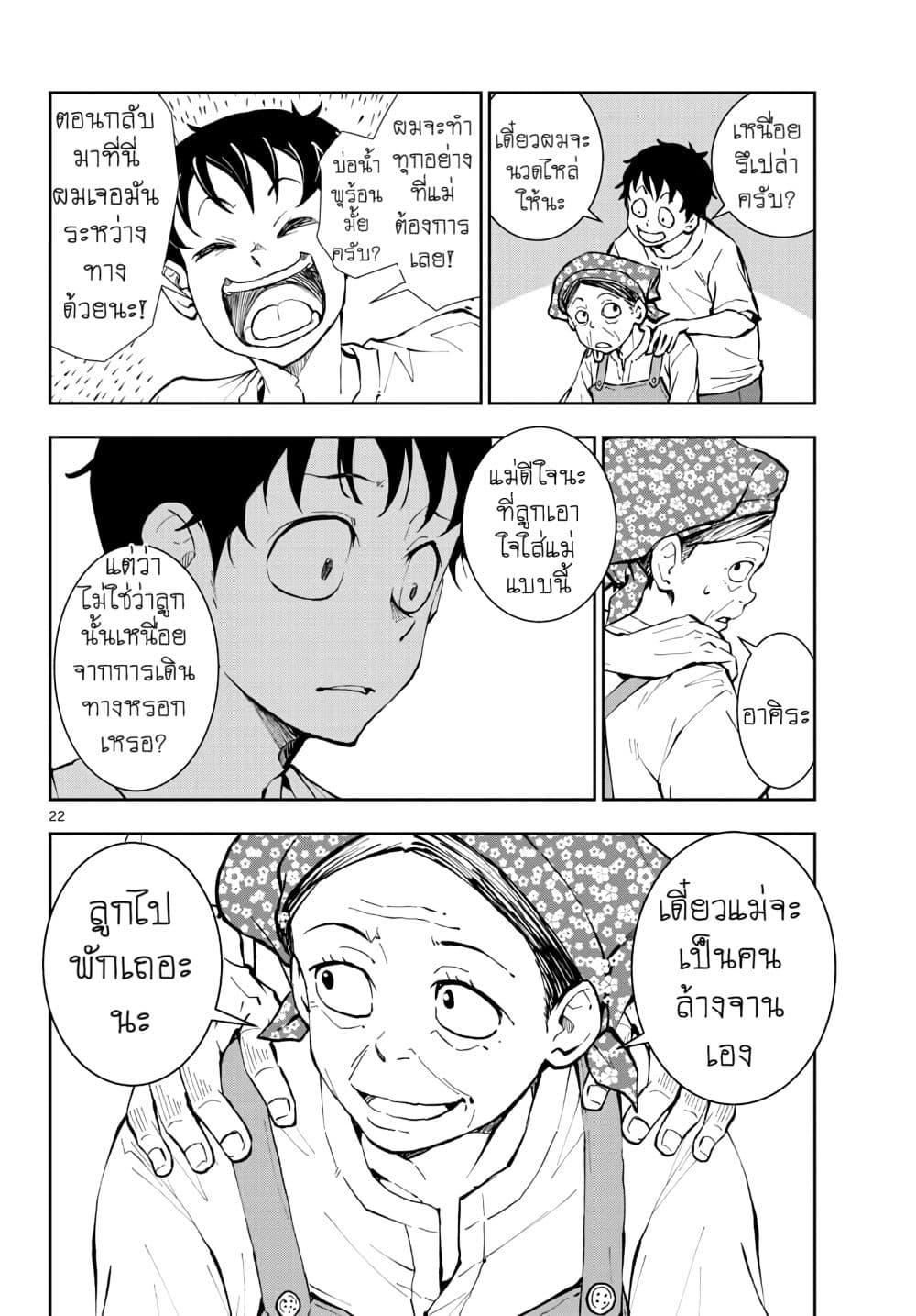 อ่านการ์ตูน Zombie 100 Zombie Ni Naru Made Ni Shitai 100 no koto ตอนที่ 15 หน้าที่ 21