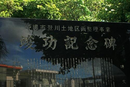 すくぶ公園 沖縄市登川土地区画整理事業 竣功記念碑の写真