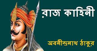 Abanindranath Tagore Bengali PDF E-books
