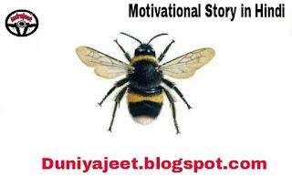 Motivational story in Hindi,motivational kahani