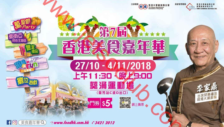 香港美食嘉年華2018 - 購物優惠一覽(27/10-4/11) ( Jetso Club 著數俱樂部 )