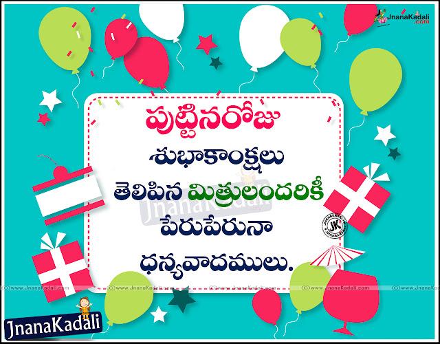 Best Telugu Self Birthday Quotations nice greetings facebook walls