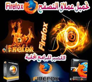 فايرفوكس