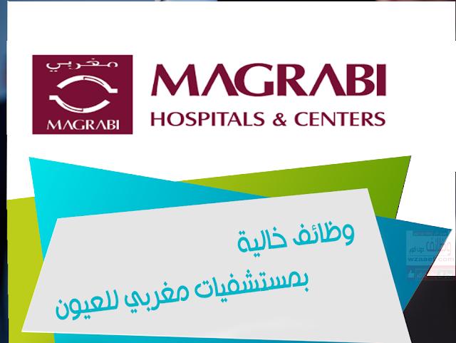 وظائف مستشفى مغربى للعيون