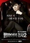 Công Tố Viên Ma Cà Rồng 2 - Vampire Prosecutor 2