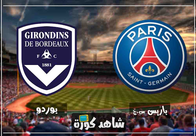 psg-vs-bordeaux