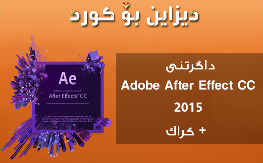 داگرتنی Adobe After Effect CC 2015 + كراك