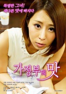 Service Of A Housekeeper (2018) [ญี่ปุ่น18+]
