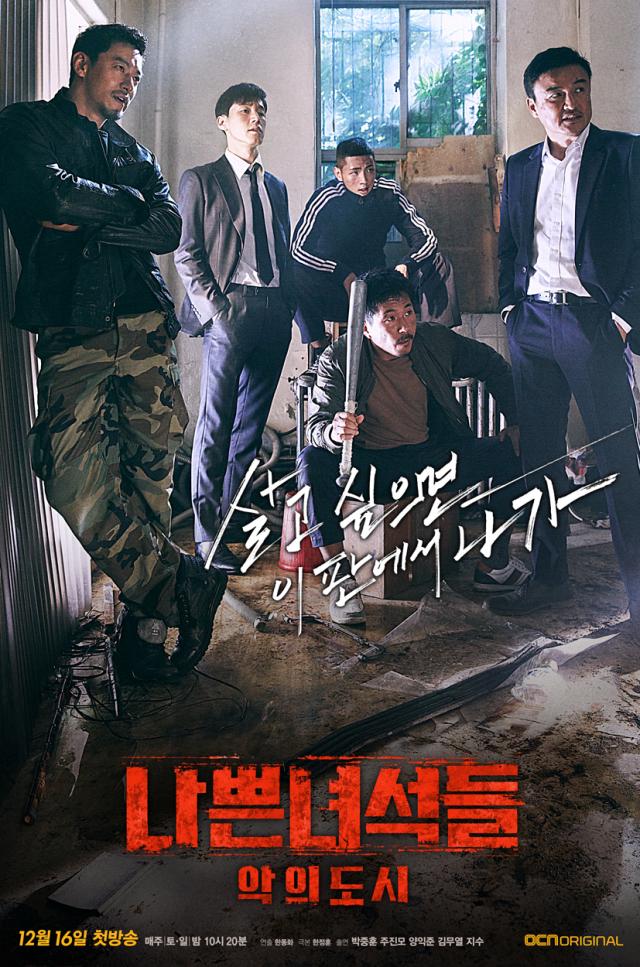 Những Gã Tồi 2: Thành Phố Của Quỹ Dữ - Bad Guys 2 : Evil City (2017)