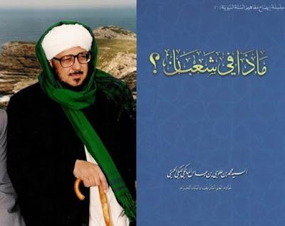 Download Kitab Tentang Bulan Sya'ban Karya Sayid Muhammad Bin Alawi al-Maliki