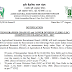 ASRB Stenographer and LDC Recruitment Notification PDF