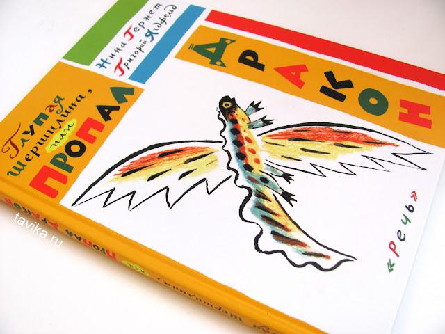 книги для детей 7-8 лет. Пропал дракон