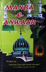 Manba-e-Anwaar English Islamic book By Prof.Munawar Hussain, Sahbzada Mian Jaleel Ahmad Sharqpuri