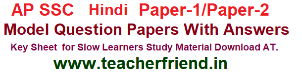 Ap ssc hindi paper 1paper 2 model papers with ansewrs key sheet ap ssc cce model question papers 10th class subject wise previous question papers download for academic year 2017 18 ap 10th class new blueprint telugu malvernweather Image collections