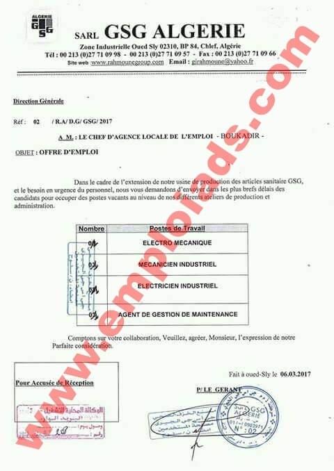 اعلان عرض عمل بمؤسسة  GSG ALGERIE ولاية الشلف مارس 2017