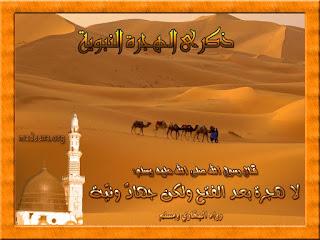 syaikh utsaimin: HUKUM MEMPERINGATI TAHUN BARU ISLAM
