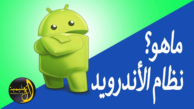 ماهو ,نظام ,الأندرويد, ؟ ,What, is, the, Android, system,
