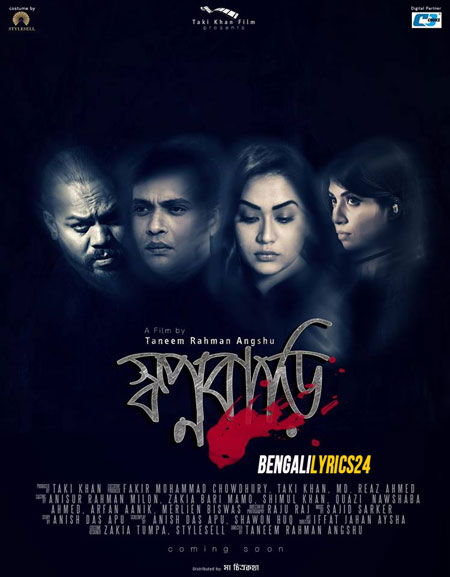 Shopnobari, Bangla Movie, Songs, Lyrics, Videos, Milon, Zakia Bari Momo