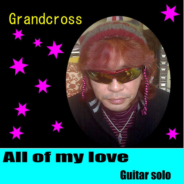 [Single] GRANDCROSS – All of my love (guitar solo) (2015.12.25/MP3/RAR)