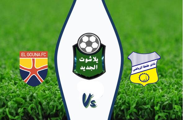 نتيجة مباراة طنطا والجونة اليوم الثلاثاء 21-01-2020 الدوري المصري