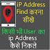 किसी का भी Ip address कैसे पता करे How to Find Ip Address