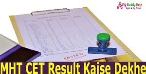 MHT CET Result Kaise Dekhe - 2018