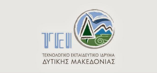 Αναστολή λειτουργίας του ΤΕΙ Δυτικής Μακεδονίας