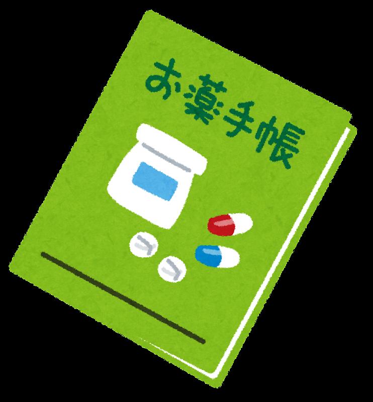 お薬手帳のイラスト かわいいフリー素材集 いらすとや