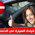دروس تعلم القيادة في الدنمارك باللغة العربية