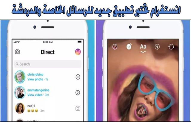 انستغرام-Instagram-تختبر-تطبيق-جديد-للرسائل-الخاصة-و-الدردشة