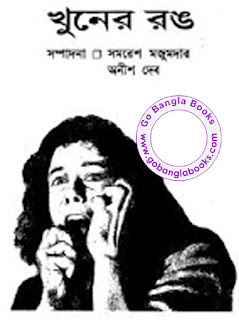 Khuner Rong by Samaresh Majumdar and Anish Deb