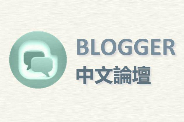 「BLOGGER 中文論壇」正式成立