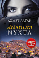 http://www.culture21century.gr/2015/12/ahmet-altan-book-review.html
