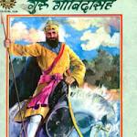 Guru Gobind Singh Comics