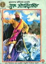 Guru gobind singh गुरु गोबिंद सिंह Comics PDF Download