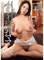 NAKA-016 イ・ケ・ナ・イ母乳ママ