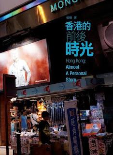 11.張樸《香港的前後時光》|閱讀筆記|尤莉姐姐的反轉學堂