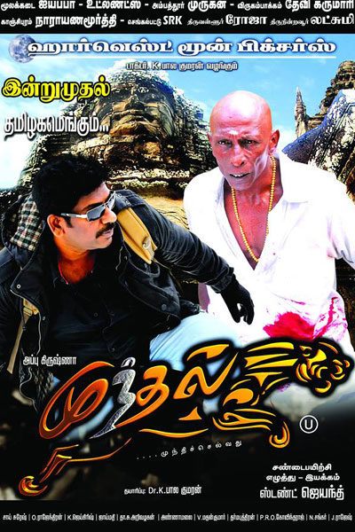 Spectacular Khiladi (Munthal) 2019 Hindi Dubbed 400MB HDRip 480p