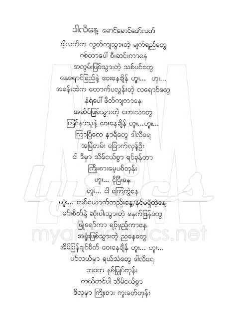 Myanmar music mp3 lay phyu new song