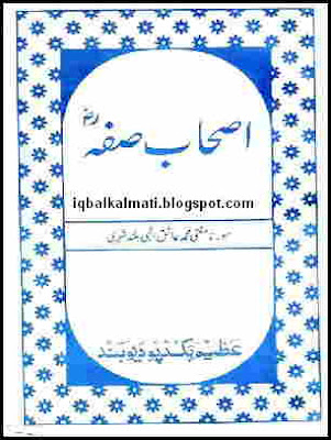 Ashab e Suffa Urdu