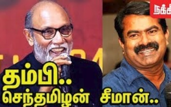 Sathyaraj about Seeman and Brothers | Conference Against NEET | NEET Issue