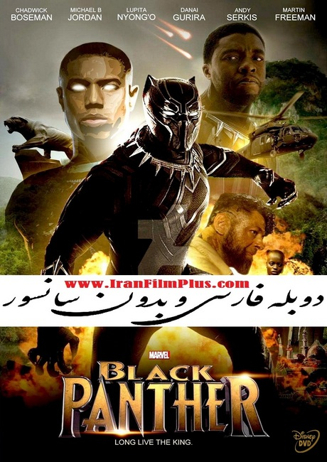 فیلم دوبله: پلنگ سیاه (2018) Black Panther